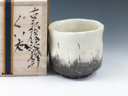photo Japanese pottery sake cup (Hagi-Yaki)
