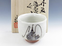 photo Tanba-Yaki (Hygo) Shoyo-Gama Pottery Sake cup 5TAN0135