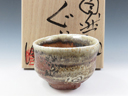 photo Japanese pottery sake cup (Ujo-Yaki)