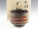 photo Seto-Yaki (Aichi) Tanahashi Jun Tobo Pottery Sake cup  4SET0088